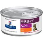 ヒルズ プリスクリプション・ダイエット 猫用 y/d 缶詰 ( 156g )/ ヒルズ プリスクリプション・ダイエット