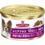 サイエンスダイエット 犬 シニアプラス 超小型犬種用 角切り肉と野菜缶 ( 85g )/ サイエンスダイエット ( ドッグフード 缶詰 )