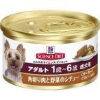 サイエンスダイエット 犬 アダルト 超小型犬種用 角切り肉と野菜缶 ( 85g )/ サイエンスダイエット