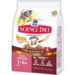 ヘアボールコントロール ライト チキン 肥満傾向の成猫用 ( 2.8kg )/ サイエンスダイエット
