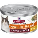 サイエンスダイエット 缶詰 ヘアボール コントロール アダルト チキン 成猫用 ( 85g )/ サイエンスダイエット ( キャットフード 缶詰 )
