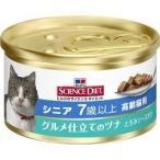 サイエンスダイエット 猫 シニア グルメ仕立て缶 ( 82g )/ サイエンスダイエット ( キャットフード 缶詰 )
