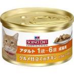 サイエンスダイエット 猫 アダルト グルメ仕立て缶 ( 82g )/ サイエンスダイエット ( キャットフード 缶詰 )