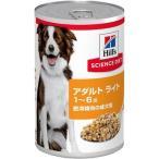 サイエンスダイエット 缶詰 ライト 肥満傾向の成犬用 ( 370g )/ サイエンスダイエット ( ドッグフード 缶詰 )