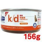 ヒルズ プリスクリプション・ダイエット 猫用 k/d 缶詰チキン ( 156g )/ ヒルズ プリスクリプション・ダイエット ( 特別療法食 )