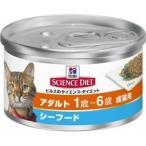 サイエンスダイエット 缶詰 アダルトシーフード 成猫用 ( 85g )/ サイエンスダイエット ( キャットフード 缶詰 )
