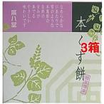本くず餅(黒蜜・きな粉付) ( 73g(餅のみ)*3コセット )/ 廣八堂(ひろはちどう)