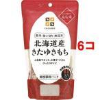 ココメ 北海道産きたゆきもち ( 290g*6コセット )/ ココメ(cocome)