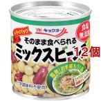 キョクヨー そのまま食べられるミックスビーンズ ( 120g*12コセット ) ( 缶詰 )