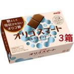オリゴスマート ミルクチョコレート ( 65g*3コセット )