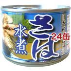 日本産さば使用 さば水煮缶150gx12缶