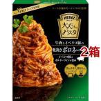 ハインツ 大人むけのパスタ 牛肉とイベリコ豚の粗挽きボロネーゼ ( 130g*2箱セット )/ ハインツ(HEINZ)