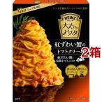 ハインツ 大人むけのパスタ 紅ずわい蟹のまろやかトマトクリーム ( 130g*2箱セット )/ ハインツ(HEINZ) ( パスタソース )