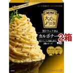 ハインツ 大人むけのパスタ 黒トリュフ香るカルボナーラ ( 120g*2箱セット )/ ハインツ(HEINZ)