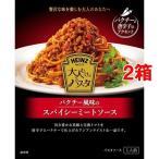 ハインツ 大人むけのパスタ パクチー風味のスパイシーミートソース ( 130g*2箱セット )/ ハインツ(HEINZ)