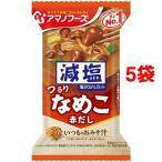 アマノフーズ 減塩いつものおみそ汁 なめこ(赤だし) ( 1食入*5コセット )/ アマノフーズ ( 味噌汁 )