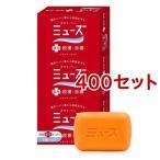 ミューズ石鹸 レギュラー ( 95g*3コ入*400セット )/ ミューズ