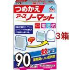 電池でノーマット 90日用 蚊取りつめかえ ( 1コ入*3箱セット )/ アースノーマット電池式