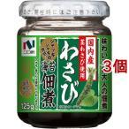 海苔佃煮純 国産わさび入 ( 125g*3コセット )/ ニコニコのり