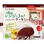 熊本製粉 グルテンフリーケーキミックス (ココア) ( 80g*3袋セット )/ 熊本製粉