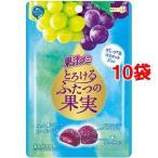 果汁グミ とろけるふたつの果実 グレープ&マスカットジュレ ( 52g*10袋セット )/ 果汁グミ
