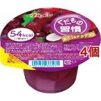 くだもの習慣 ぶどう&ナタデココ ( 160g*4個セット )