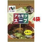 ニコニコのり アカモクスープ ( 5g*4袋セット )/ ニコニコのり