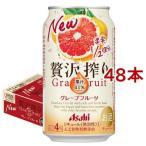 アサヒ 贅沢搾り グレープフルーツ 缶 ( 350mL*48本セット )/ アサヒ 贅沢搾り