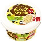 パンにぬるホイップクリーム バナナ&チョコクッキー ( 150g*2個セット )
