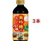 無砂糖でおいしいつゆ ( 500ml*3本セット )