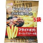 フライドポテト ガーリックステーキ味 ( 50g*5袋セット )画像