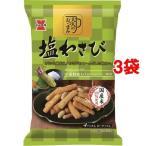 岩塚製菓 大人のおつまみ 塩わさび ( 4パック入*3袋セット )/ 岩塚製菓