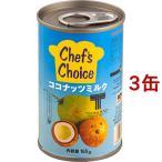 ユウキ ココナッツミルク ( 165g*3缶セット )