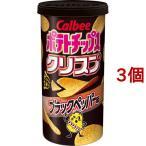 ポテトチップス クリスプ ブラックペッパー味 ( 50g*3個セット )/ カルビー ポテトチップス