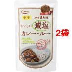 コスモ 直火焼 減塩カレールー 中辛 ( 110g*2袋セット )