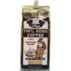 マルバディ 100%コナコーヒー グラウンド ( 198g )/ マルバディ(MULVADI)