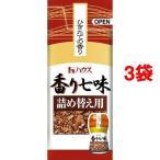 ハウス 香り七味 詰め替え用袋 ( 14g*3袋セット )