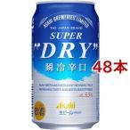 アサヒ スーパードライ 瞬冷辛口 缶 ( 350ml*48本セット )/ アサヒ スーパードライ