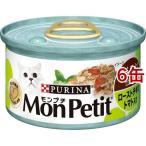 モンプチ缶 あらほぐし仕立て ローストチキン トマト入り ( 85g*6缶セット )/ モンプチ ( キャットフード )