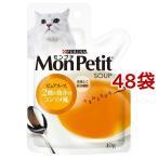 モンプチ ピュアスープ 2種の魚介のコンソメ風 ( 40g*48袋セット )/ モンプチ ( キャットフード )