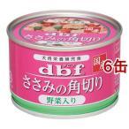 デビフ 国産 ささみの角切り 野菜入り ( 150g*6缶セット )/ デビフ(d.b.f) ( ドッグフード )