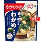 アマノフーズ うちのおみそ汁 わかめと油揚げ 5食入 ( 33g*10袋セット )/ アマノフーズ ( 味噌汁 )