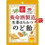 養命酒製造 生姜はちみつのど飴 ( 76g*2袋セット )