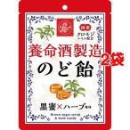養命酒製造 のど飴 黒蜜*ハーブ風味 ( 76g*2袋セット )