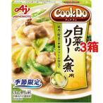 クックドゥ 白菜のクリーム煮用 ( 130g*3箱セット )/ クックドゥ(Cook Do)