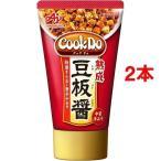 クックドゥ 熟成豆板醤 チューブ ( 90g*2本セット )/ クックドゥ(Cook Do)