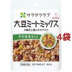 サラダクラブ 大豆ミートミックス(4種豆と麦とキヌア入り) ( 40g*4袋セット )/ サラダクラブ