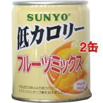 サンヨー 低カロリー フルーツミックス ( 230g*2缶セット )