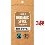 ORGANIC SPICE 袋入り 有機 シナモン パウダー ( 15g*3袋セット )