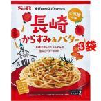 まぜスパまぜるだけのスパゲッティソース ご当地の味 長崎からすみ&バター ( 1人前*2個入*3袋セット )/ まぜるだけのスパゲッティソース
